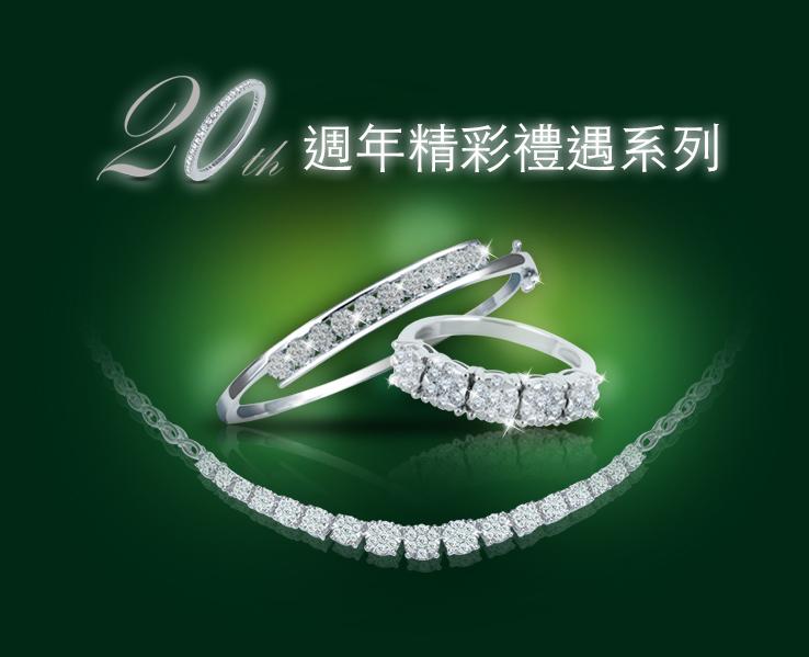 My Jewelry 愛飾珠寶 | 20週年精彩禮遇系列